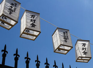 "Lanterns at Higashi Honganji Buddhist Temple Dietmar Rabich/ Wikimedia Commons/ ""Los Angeles (California, USA), -Little Tokyo- -- 2012 -- 4908""/ CCBY-SA4.0"
