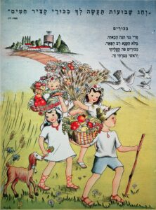 Poster from the late 1940s depicting children carrying wheat and fruit baskets through a field.